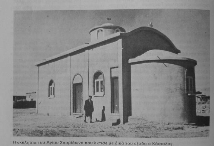 Εκκλησία Αγίου Σπυρίδωνα Άσσιας