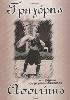 Βιβλίο Γ. Σοφοκλέους για τον Γρηγόρη Ασσιώτη